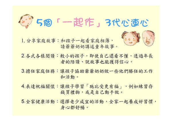200611 [相容模式]_頁面_13.jpg