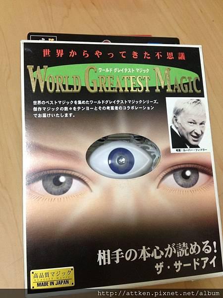 天洋-第三隻眼