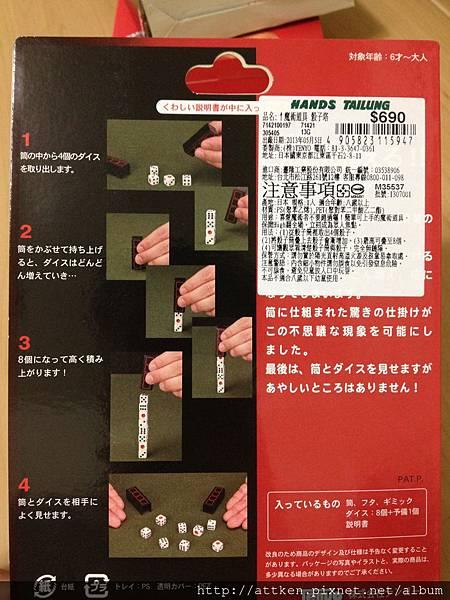Tenyo-骰子塔 (2)