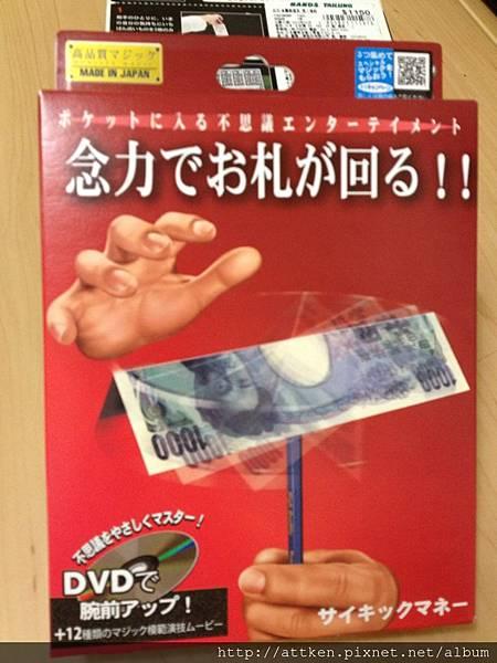 Tenyo-Psychic money