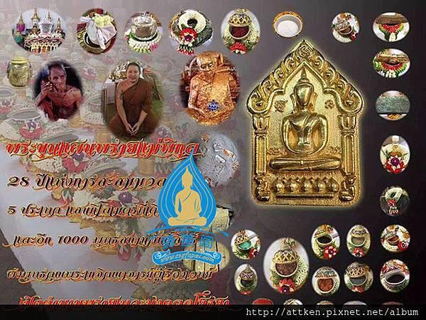 Wat Jom Kate LP Leang 2558坤平 (9).jpg