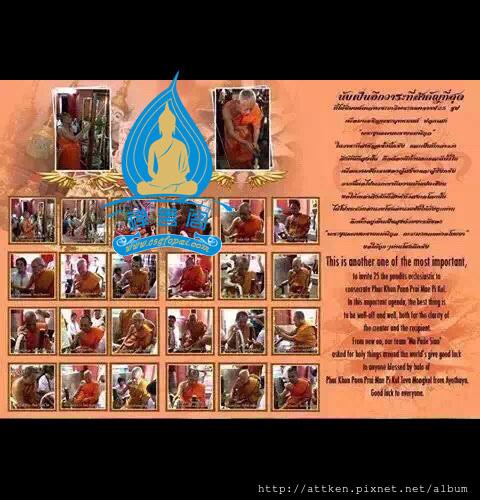 Wat Jom Kate LP Leang 2558坤平 (14).jpg