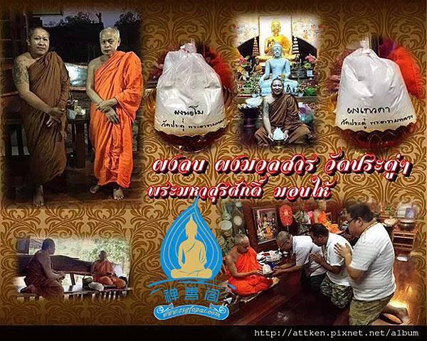 Wat Jom Kate LP Leang 2558坤平 (11).jpg