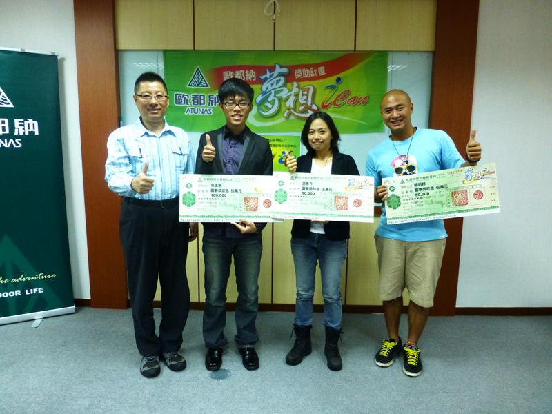 2012圓夢頒獎