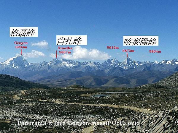 格聶山群東向西全景(中村保攝影)