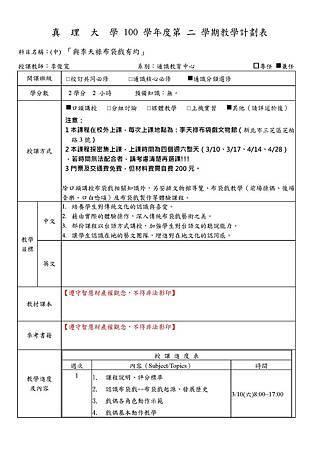與李天祿布袋戲有約教學計畫表1(2012.02.12).jpg