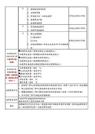與李天祿布袋戲有約教學計畫表2(2012.02.12).jpg
