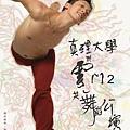 雲門2藝術駐校舞蹈公演1