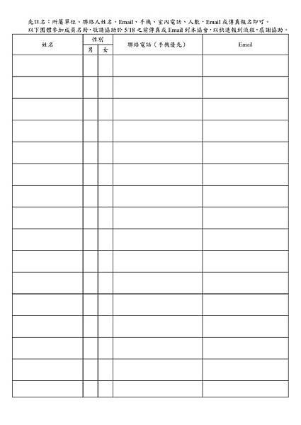 青年婚樂連線計畫報名表_頁面_2