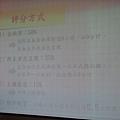 評分方式2012/09/18