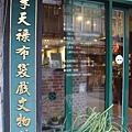 12.06 三芝李天祿布袋戲文物館