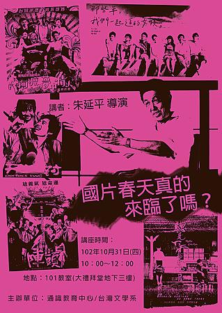 131029 朱延平(RGB).png