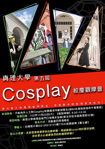 Cosplay 海報 RGB.png