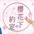 櫻花下的約定海報2.jpg