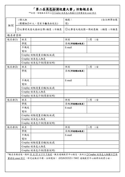報名表.jpg