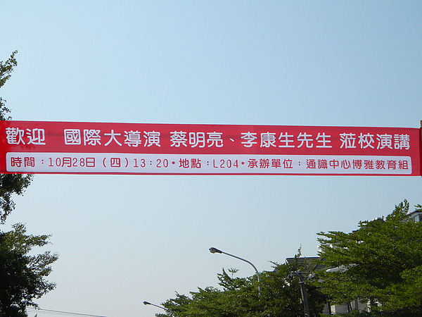 麻豆校區的校門口宣傳.JPG