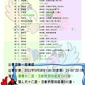 台語大車拼賽程表.jpg