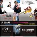 2010女性影展(真理大學).jpg
