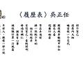 履歷表.JPG