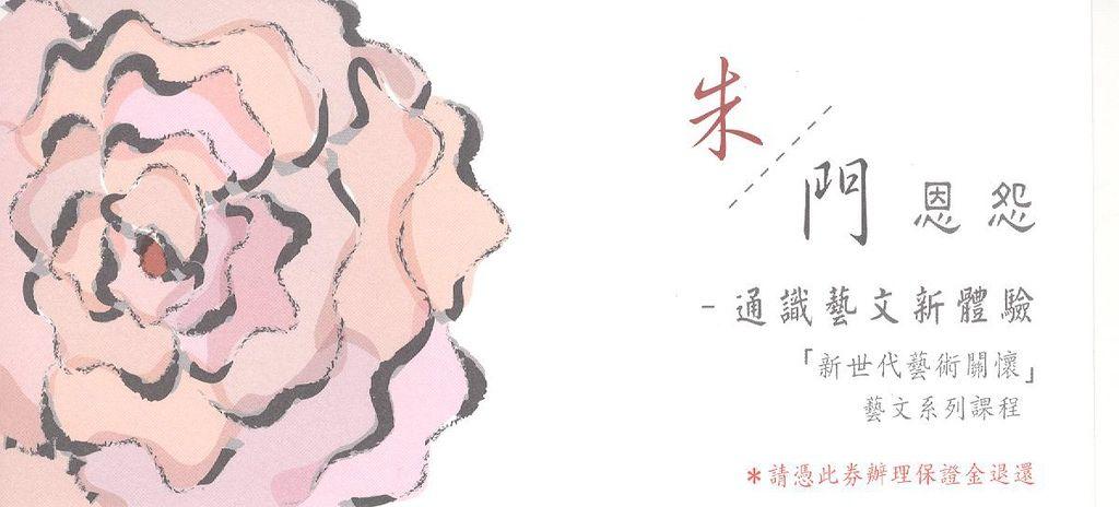觀賞證明卷(正面).jpg