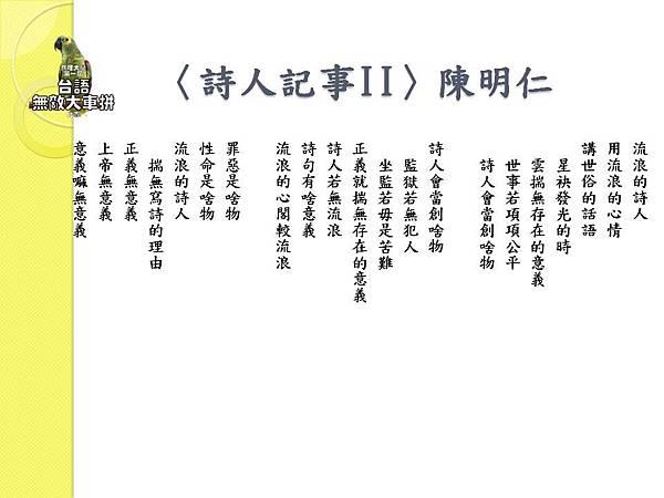 詩人記事II.JPG