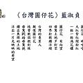 台灣圓仔花.JPG