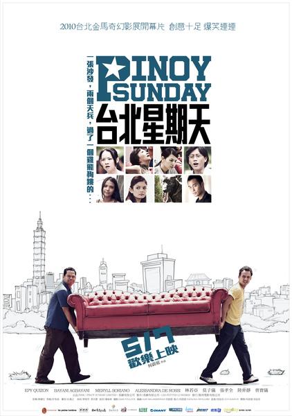 台北星期天海報2