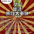 台語大車拼(正式).jpg