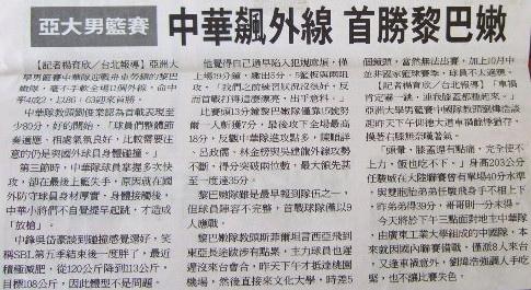 第二屆剪報:10/11  聯合報