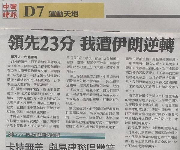 中國時報10141.jpg