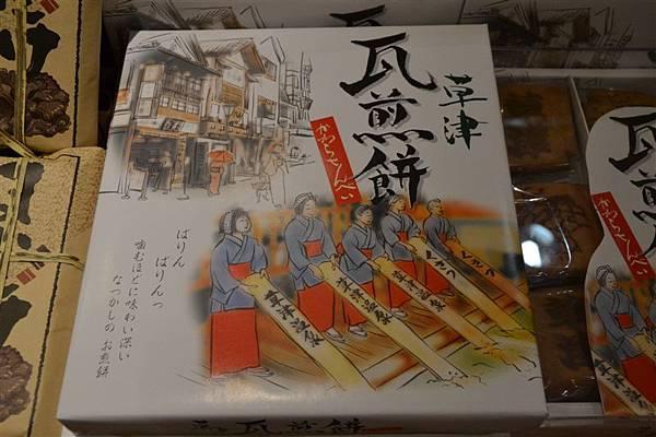 日本日光箱根 359.jpg