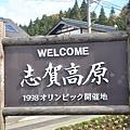 日本日光箱根 496.jpg