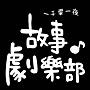 故事劇樂部_方