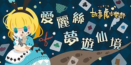 201303愛麗絲夢遊仙境