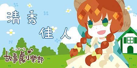 201307清秀佳人.jpg