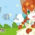 201307清秀佳人