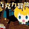 201205巧克力冒險工廠
