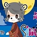 201207我是老鼠