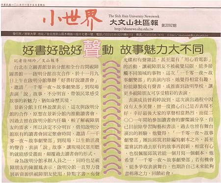 20131115小世界大文山社區報