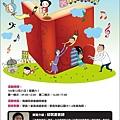 20131221兩廳院藝起說故事