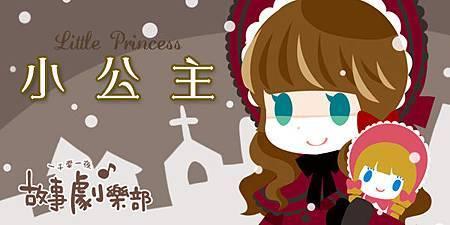 201402小公主