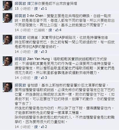 2014警廣贈獎活動_小蛙老師回覆1