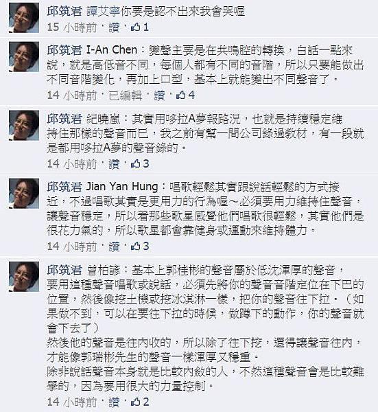 20140213警廣贈獎活動_小蛙老師回覆1