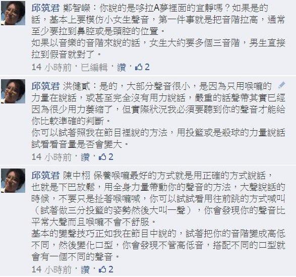 20140213警廣贈獎活動_小蛙老師回覆2