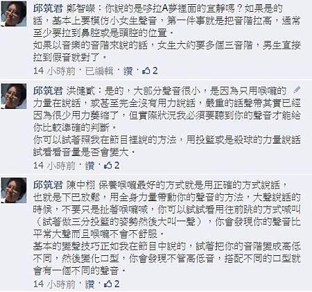 2014警廣贈獎活動_小蛙老師回覆2