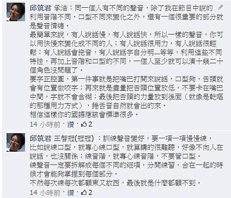 2014警廣贈獎活動_小蛙老師回覆3
