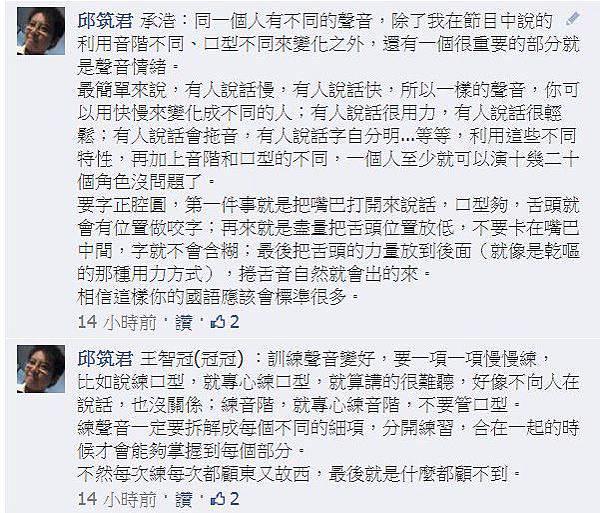 20140213警廣贈獎活動_小蛙老師回覆3