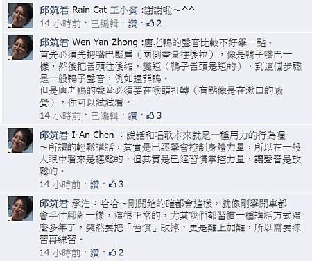 2014警廣贈獎活動_小蛙老師回覆4