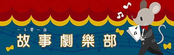 故事劇樂部banner.jpg