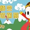 201403孫悟空三調芭蕉扇